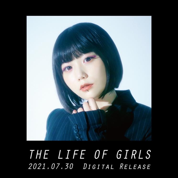 小山ひな『THE LIFE OF GIRLS』ティーザーフォト