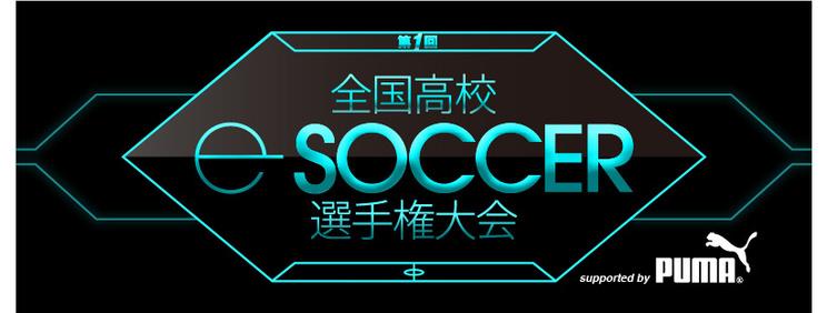 <第1回全国高校eサッカー選手権大会 supported by PUMA>