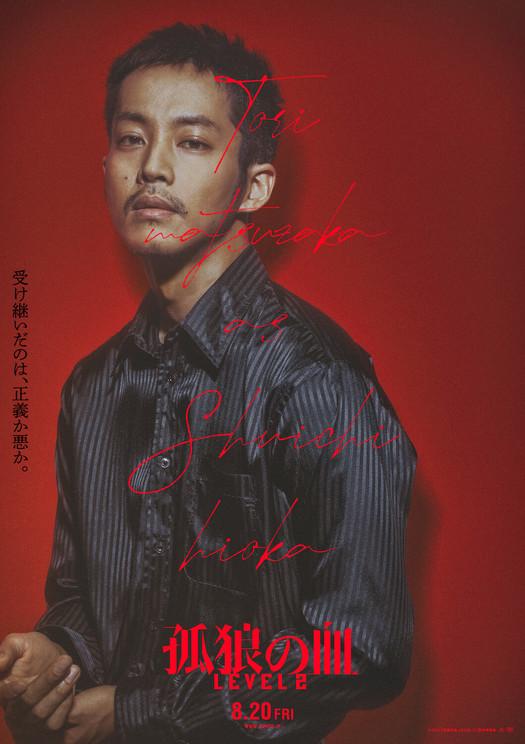 日岡(松坂桃李)©2021「孤狼の血 LEVEL2」製作委員会