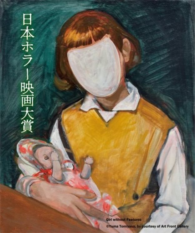 「 Girl without Features 」(冨安由真/ (C)Yuma Tomiyasu, by courtesy of Art Front Gallery)