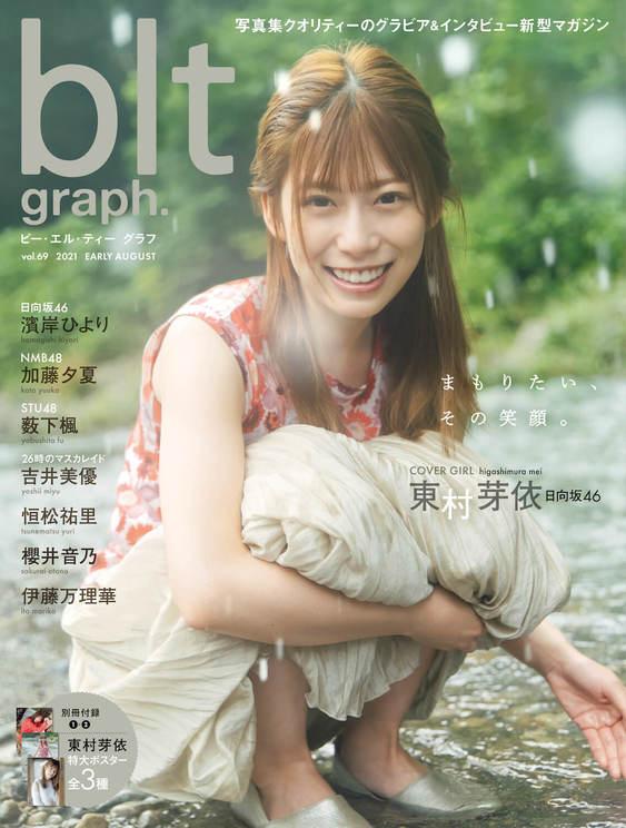 『blt graph.vol.69』(東京ニュース通信社刊)