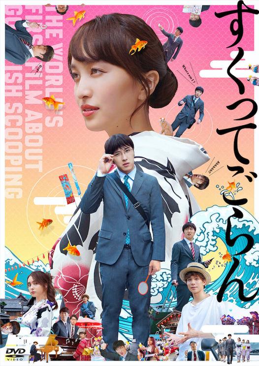 『すくってごらん』DVD【通常版】ジャケット