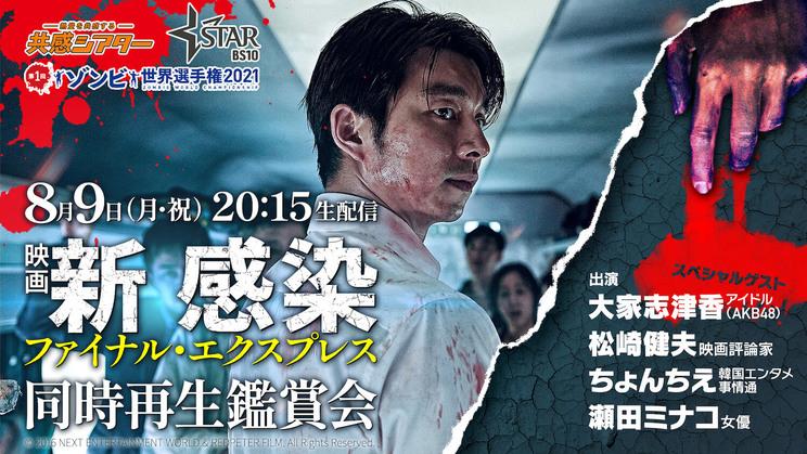 映画『新感染 ファイナル・エクスプレス』同時視聴鑑賞会