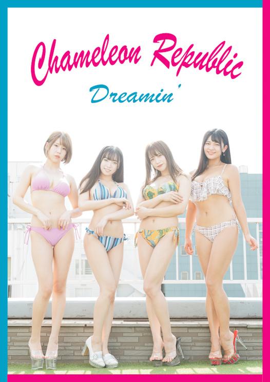 1stデジタル写真集『Chameleon Republic -Dreamin'-』(©Chameleon Republic)