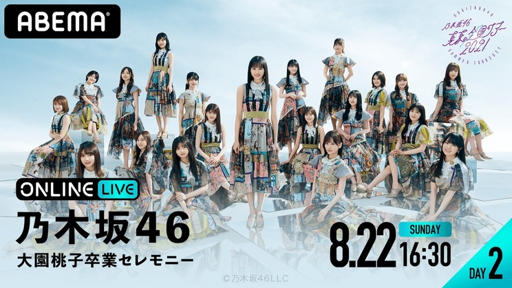 ABEMA PPV ONLINE LIVE『乃木坂46真夏の全国ツアー2021~福岡~ DAY2 大園桃子卒業セレモニー』