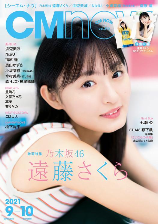 遠藤さくら『CMNOW vol.212』((C)矢西誠二/CMNOW)