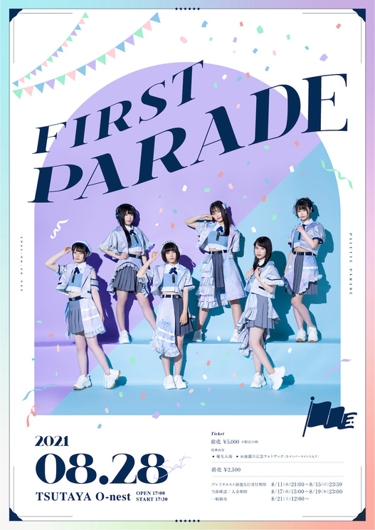 Palette Paradeお披露目ライブ