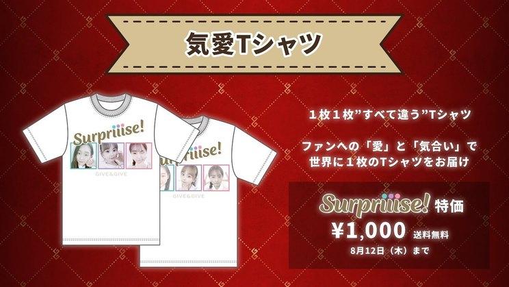 「気愛Tシャツ」