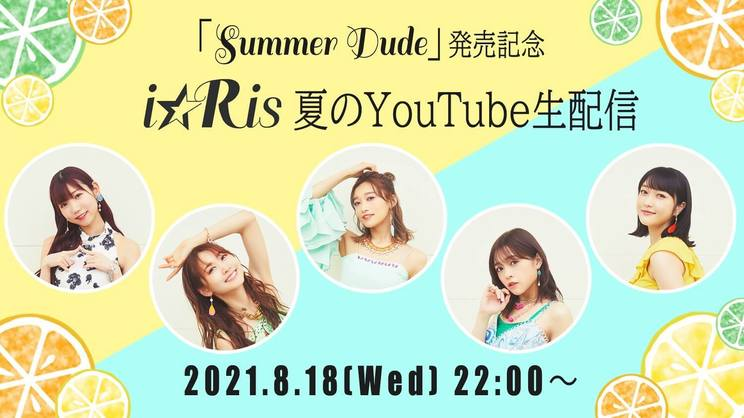 【Summer Dude発売記念】i☆Ris 夏のYouTube生配信