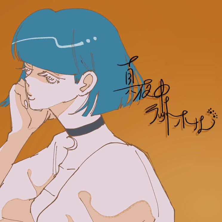 3rdデジタルシングル「真夜中ラットホール」ジャケット写真