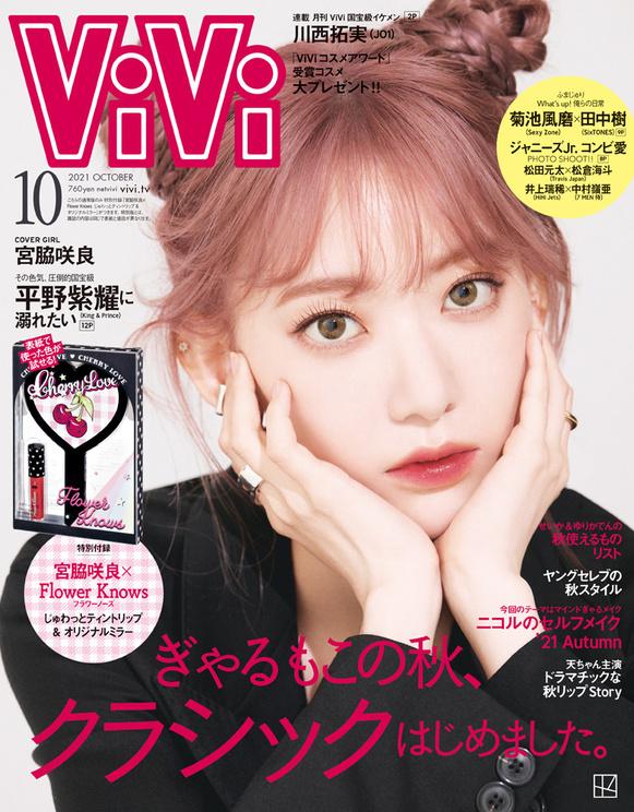 『ViVi』10月号通常版(表紙:宮脇咲良)