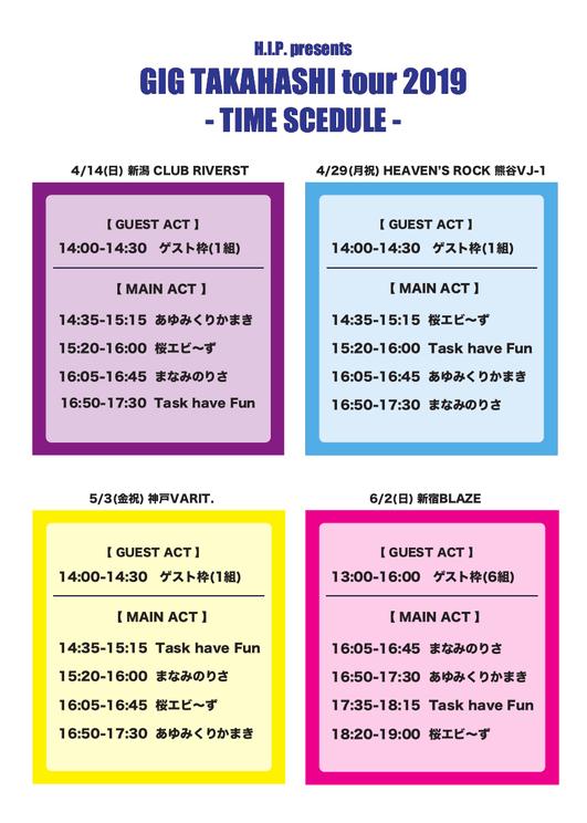 <H.I.P. presents GIG TAKAHASHI tour 2019>ライブスケジュール