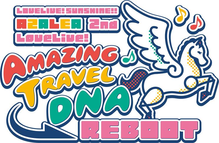 <ラブライブ!サンシャイン!! AZALEA 2nd LoveLive! 〜Amazing Travel DNA Reboot〜>