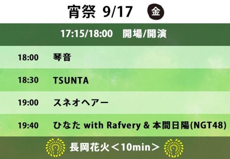 9月17日(金)宵祭(前夜祭)タイムテーブル