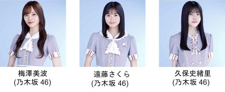 乃木坂46 梅澤美波、遠藤さくら、久保史緒里