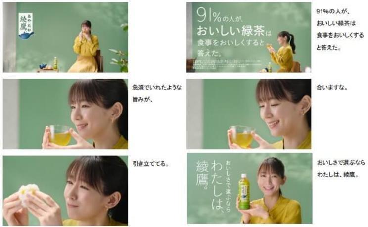 『綾鷹』新TV-CM「わたしは、綾鷹。食事をおいしくする」篇CMストーリー