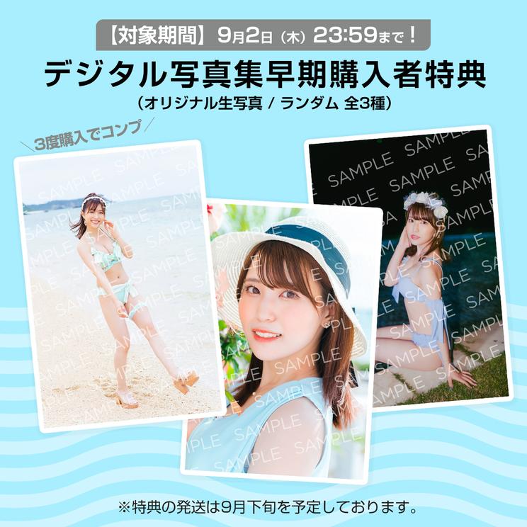 坂東遥 オリジナル生写真(3種よりランダムで1枚を発送)
