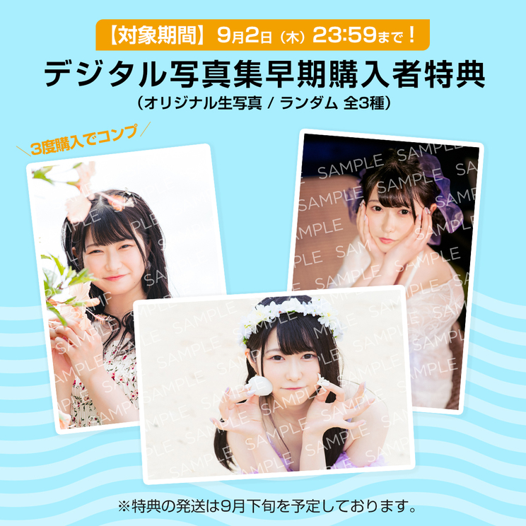 一宮彩夏 オリジナル生写真(3種よりランダムで1枚を発送)