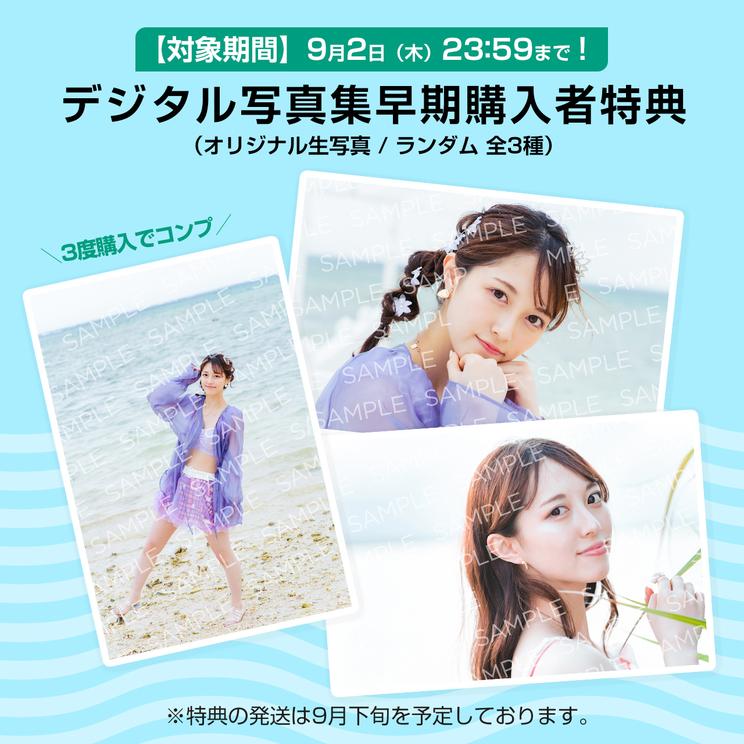 保科凜 オリジナル生写真(3種よりランダムで1枚を発送)