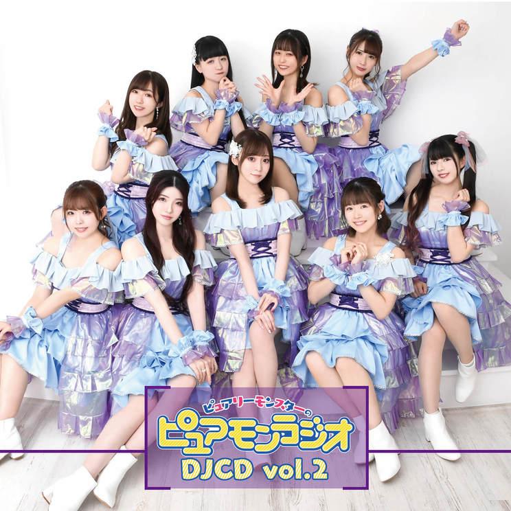 『「ピュアリーモンスターのピュアモンラジオ」DJCD vol.2』ジャケット写真