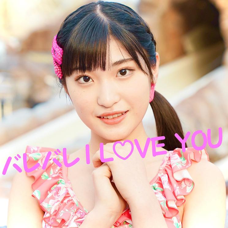 アップアップガールズ(仮)「バレバレI LOVE YOU 2021ver.」
