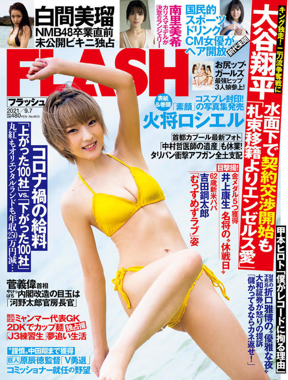 『FLASH』1615号