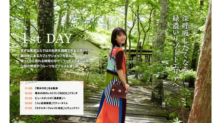 『月刊 旅色』9月号より