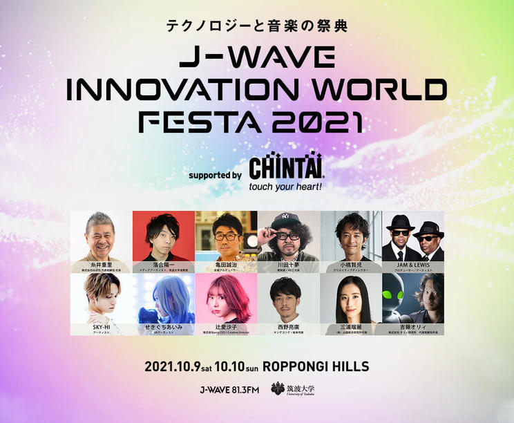 <J-WAVE INNOVATION WORLD FESTA 2021 supported by CHINTAI>