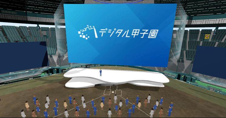 <DXが変革するマネジメントのあり方やエンタテインメントの世界inデジタル甲子園>