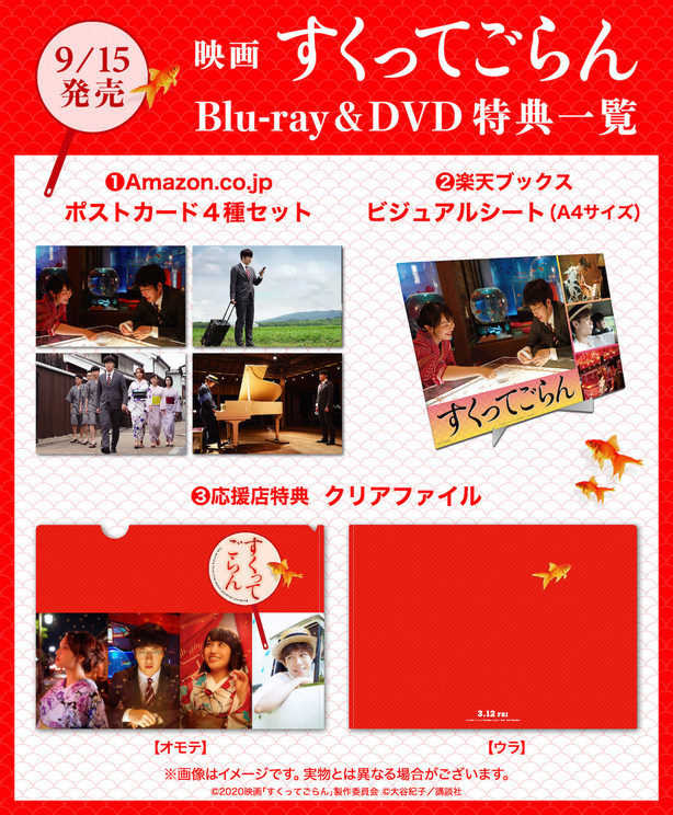映画『すくってごらん』Blu-ray&DVD購入者オリジナル特典