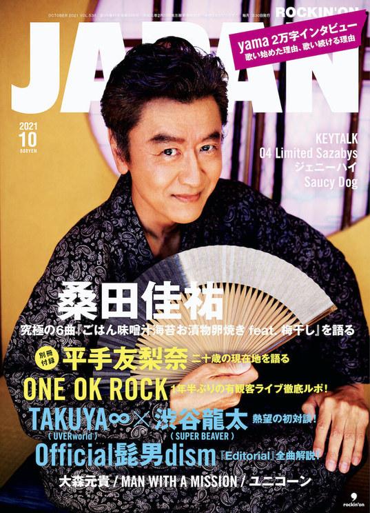 『ROCKIN'ON JAPAN』2021年10月号