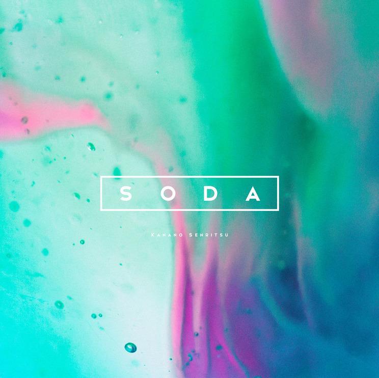 戦慄かなの 3rdシングル「soda」