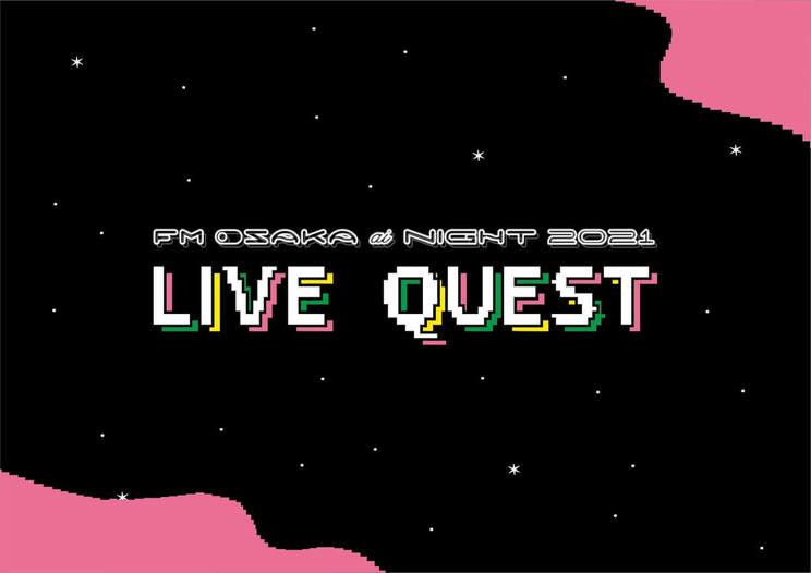 <FM OSAKA ai Night 2021〜LIVE QUEST〜>