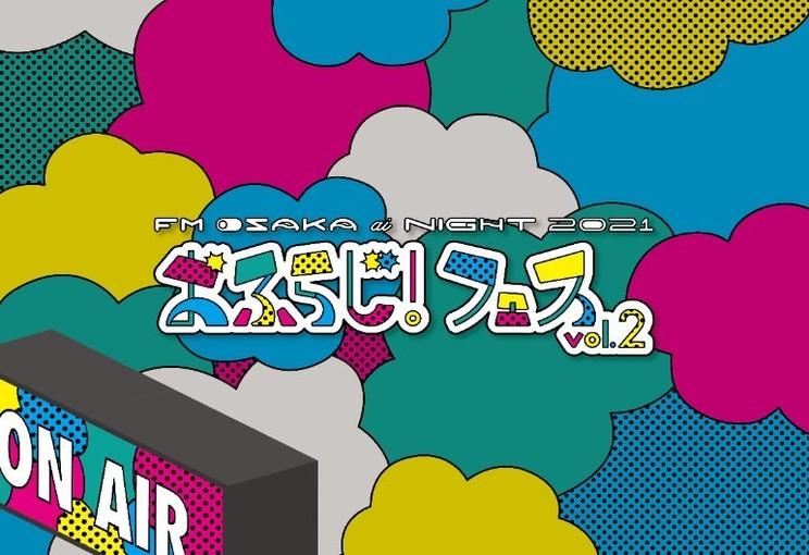 <FM OSAKA ai Night 2021〜おふらじ!フェス vol.2〜>