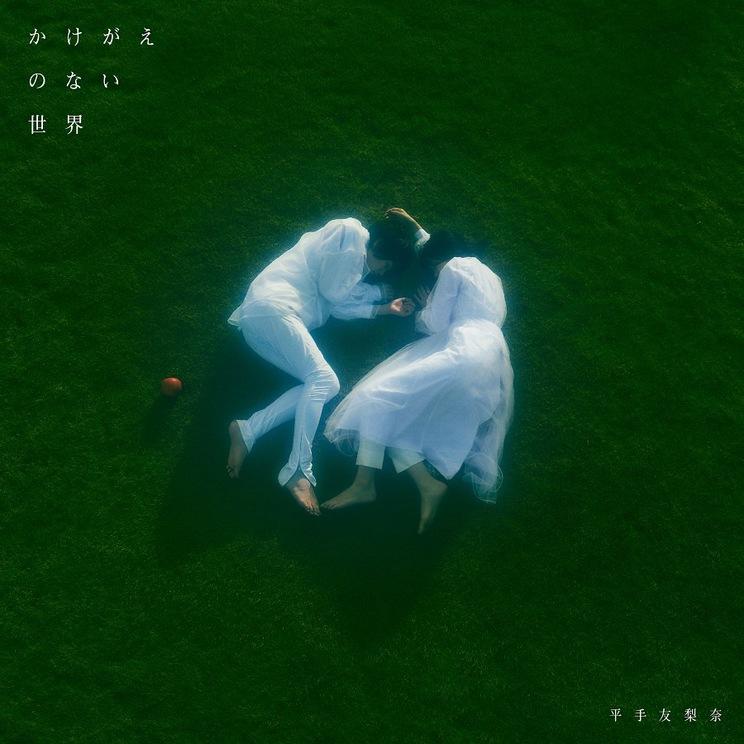 平手友梨奈 2ndデジタルシングル「かけがえのない世界」