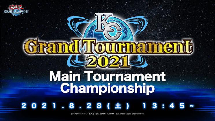 <KCグランドトーナメント2021>本戦決勝ステージキービジュアル