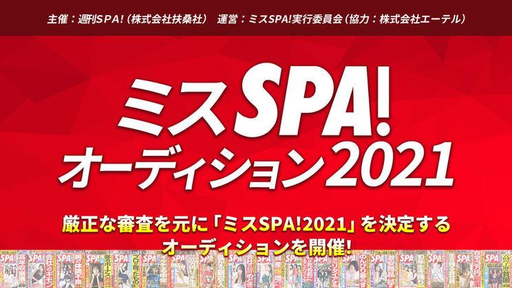 <ミスSPA!オーディション2021>