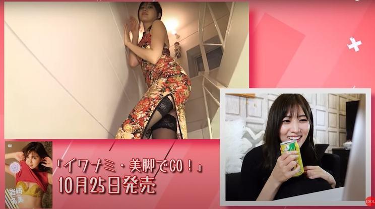 2ndイメージDVD『イワナミ・美脚でGO!』グラビア解説動画より