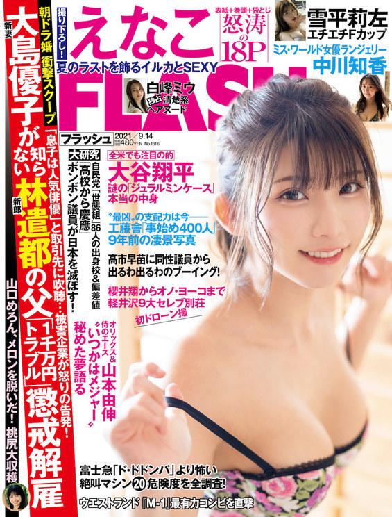 『FLASH』1616号