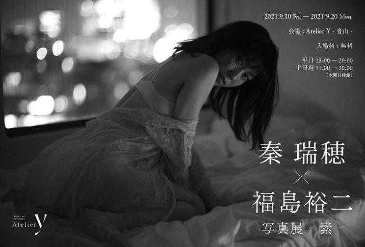 <秦瑞穂×福島裕二写真展 -素->より