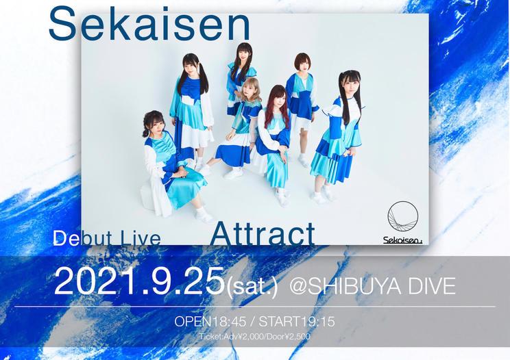お披露目デビューライブ<Sekaisen Debut Live『Attract』>