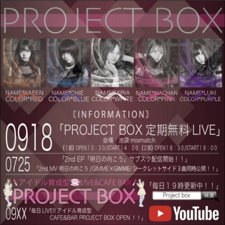 PROJECT BOX 定期公演無料ワンマンライブ