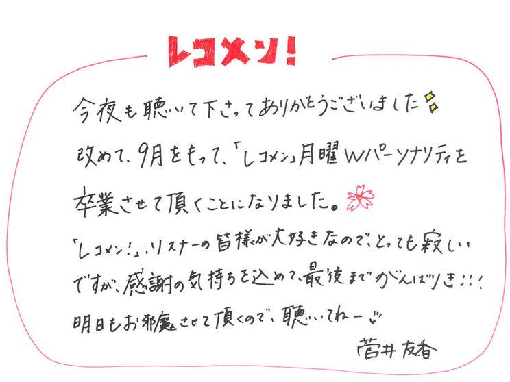 菅井友香 直筆メッセージ