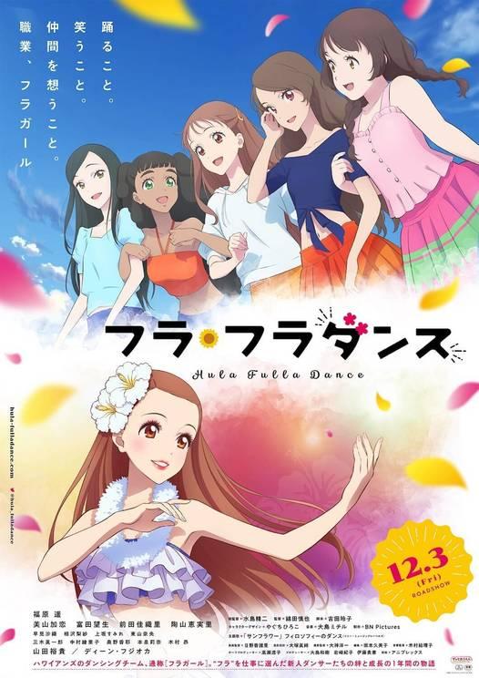 オリジナルアニメ映画『フラ・フラダンス』