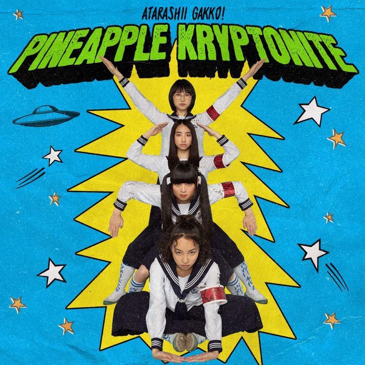 新しい学校のリーダーズ「Pineapple Kryptonite」