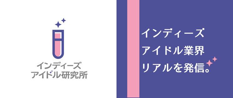 『インディーズアイドル研究所』