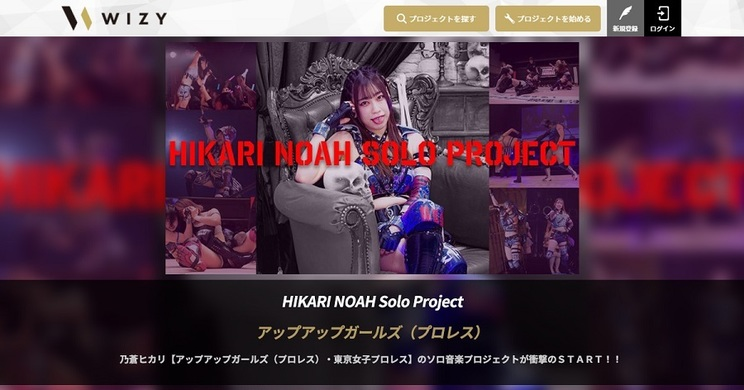乃蒼ヒカリ『HIKARI NOAH Solo Project』