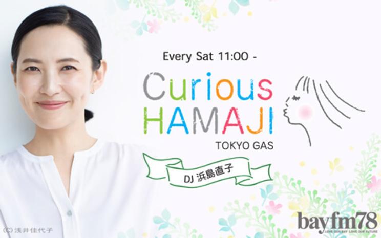 BAYFM『TOKYO GAS CURIOUS HAMAJI』