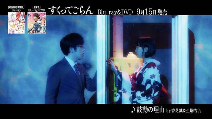 映画『すくってごらん』劇中歌全曲視聴トレーラー(from 映画『すくってごらん』Blu-ray【初回限定 絢爛版】特典CD)より