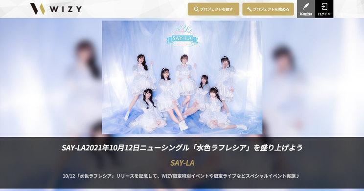 『SAY-LA2021年10月12日ニューシングル「水色ラフレシア」を盛り上げよう』プロジェクト